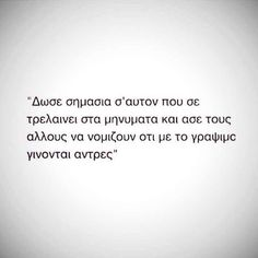 Goal Quotes, S Quote, Life Quotes, Fighter Quotes, Greek Quotes, Love You, My Love, Qoutes, Lyrics