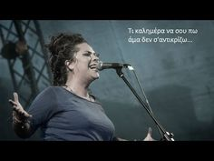 True Stories, Greek, Songs, Iphone, Concert, Music, Quotes, Musica, Quotations
