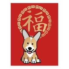 Chinese Red Lucky Money Year of the Dog Envelope Postcard