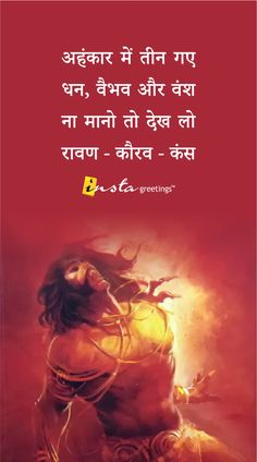 Best Greeting Cards, Messages, Wishes, Quotes Sanskrit Quotes, Gita Quotes, Karma Quotes, Reality Quotes, True Quotes, Qoutes, Good Thoughts Quotes, Mixed Feelings Quotes, Good Life Quotes