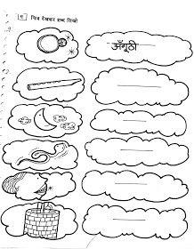 Hindi Grammar Work Sheet Collection for Classes 5,6, 7 & 8: Matra Work Sheets for Classes 3, 4, 5 and 6 With SOLUTIONS/ANSWERS Consonant Blends Worksheets, Lkg Worksheets, Worksheets For Class 1, English Worksheets For Kindergarten, Hindi Worksheets, Preschool Worksheets, Hindi Poems For Kids, Worksheet Works, Nursery Worksheets