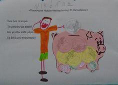 5ο ΝΗΠΙΑΓΩΓΕΙΟ ΚΑΛΑΜΑΤΑΣ-ΑΠΟΤΑΜΙΕΥΣΗ Kindergarten, Family Guy, Fall, Blog, Crafts, Fictional Characters, Piggy Bank, Autumn, Manualidades