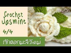 ถักโครเชต์ ดอกมะลิ วันแม่ ep.4/4 - YouTube
