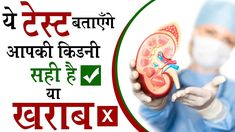 What are the tests to check how well the kidneys are working? Kidneys filter waste from your blood and eliminate them with urine. They also produce hormones . Kidney Test, Kidney Function Test, Kidney Health, Causes Of Kidney Disease, Kidney Disease Diet, Kidney Biopsy, Red Blood Cells