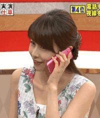セクシーに電話をかける方法を実践する加藤綾子(女子アナ、カトパン)のGIF画像