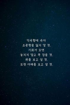 8번째 이미지 Korean Text, Korean Words, The Words, Cool Words, Korean Quotes, Learn Korean, Korean Language, Idioms, Wise Quotes
