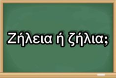 Oras, School
