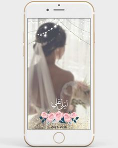 Eid Party, Filter Design, Snapchat Filters, Phone, Poster, Wedding, Valentines Day Weddings, Telephone, Weddings