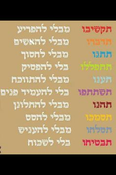 .. Hebrew Quotes, Hebrew Words, Words Quotes, Life Quotes, School Board Decoration, Positiv Quotes, Hebrew School, Positive Reinforcement, Social Thinking