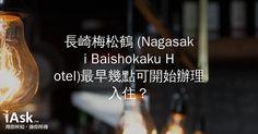 長崎梅松鶴 (Nagasaki Baishokaku Hotel)最早幾點可開始辦理入住? by iAsk.tw