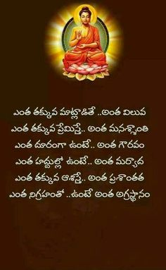 Manchi matalu Morning Greetings Quotes, Morning Quotes, Telugu Inspirational Quotes, Motivational Quotes, Book Quotes, Words Quotes, Buddha Quotes Life, Swami Vivekananda Quotes, Gita Quotes