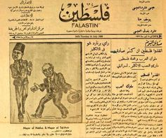 """""""falastin (""""palestine"""") newspaper founded in 1911 by issa el-issa & distributed out of jaffa until its occupation by zionists in 1948 & then east jerusalem until its occupation by the same in Palestine Art, Palestine History, Egypt News, East Jerusalem, Arab World, Arabic Words, Arabic Quotes, Arabic Art, Islam Beliefs"""
