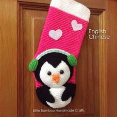 This is a DOWNLOADABLE PATTERN. Written in English using US terminology and Chinese. Penguins are so cute. This Christmas stocking has a super sweet penguin on it to bring Christmas cheer to all! Size: about 12.5 cm at the top and 32 cm diagonal from loop to toe Skill level: intermediate © COPYRIGHT *You may not sell or share the pattern. *You may sell the finished items, provided that they are handmade by yourself