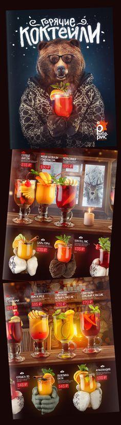 Hot cocktails Riba.Ris | Горячие коктейли Рыба.Рис on Behance