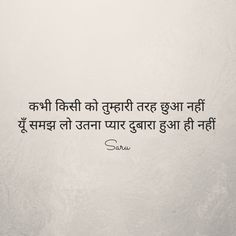 Saru Singhal Poetry, Quotes by Saru Singhal, Hindi Poetry, Baawri Basanti Shyari Quotes, Hindi Quotes On Life, Smile Quotes, Sucess Quotes, Care Quotes, Mixed Feelings Quotes, Love Quotes Poetry, True Love Quotes, Poetry Poem