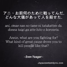 Learn Japanese phrases from Attack on Titan (Shingeki no Kyojin). http://japanesetest4you.com/learn-japanese-phrases-from-shingeki-no-kyojin-part-9/