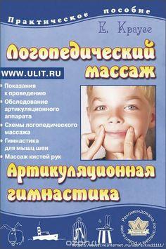 Kids Zone, Kids Education, Medicine, Children, School, Books, Baby, Life, Russia