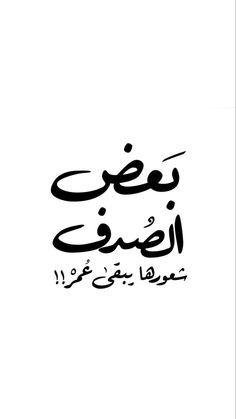 فُـعٌلَأّ Picture Quotes, Cover Photo Quotes, Arabic English Quotes, Funny Arabic Quotes, Sweet Words, Love Words, Mood Quotes, True Quotes, Qoutes