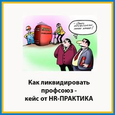 http://hr-praktika.ru/blog/case/profsoyuz-vs-hr/ - Профсоюз vs HR - статья блога HR-ПРАКТИКА