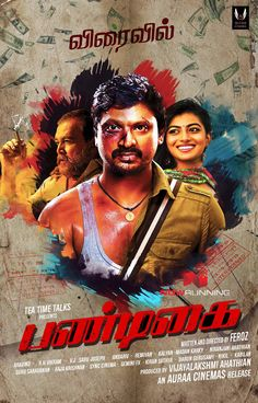 Pandigai Movie Stills