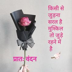 Gud Morning Images, Good Morning Msg, Hindi Good Morning Quotes, Morning Greetings Quotes, Good Morning Messages, Hindi Quotes, Qoutes, Om Namah Shivay, Good Thoughts