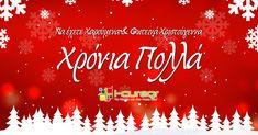 Χρόνια Πολλά & Καλά Χριστούγεννα! 🎄