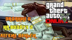 НА ВОЗДУХ 2 GTA V Online PS4 ЗАДАНИЕ #7 ЛЁГКИЕ ДЕНЬГИ