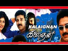 Kalaignan tamil full movie  | kamal haasan movie