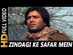 Zindagi Ke Safar Mein Guzar Jaate | Kishore Kumar | Aap Ki Kasam 1974 Songs - YouTube