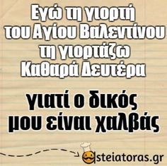Funny Greek Quotes, Funny Quotes, Stupid Funny Memes, Funny Moments, Bts Memes, Haha, Hip Hop, Jokes, Nice