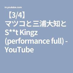 【3/4】 マツコと三浦大知とS**t Kingz (performance full) - YouTube