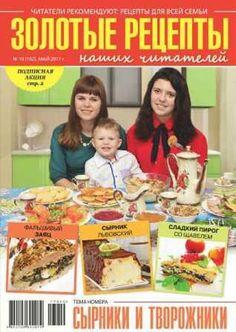Золотые рецепты наших читателей №10 2017 скачать бесплатно