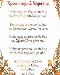 Orthodox Icons, Words, Quotes, Greece, Qoutes, Quotations, Sayings