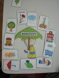 ΟΙ 4 ΕΠΟΧΕΣ - ΠΑΙΧΝΙΔΙ ΜΕ ΚΑΡΤΕΣ Fall Crafts, Crafts For Kids, Arts And Crafts, Seasons Months, Autumn Art, School Days, Special Education, Kindergarten, Preschool