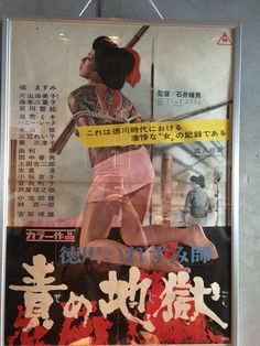 I'm at Cinema Vera Shibuya (シネマヴェーラ渋谷)!
