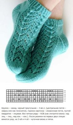 Crochet Shoes Pattern, Lace Knitting Patterns, Embroidery Flowers Pattern, Crochet Socks, Knitted Slippers, Knitting Stitches, Knitting Socks, Hand Knitting, Knitted Hats