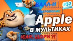 Apple в МУЛЬТиках: Пасхалки и Отсылки   Пятничные пасхалки с Муви Маус #...