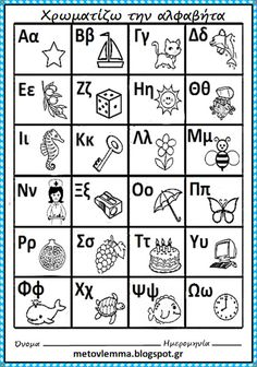 Creative Activities, Book Activities, Diy For Kids, Crafts For Kids, Learn Greek, Greek Alphabet, Greek Language, School Staff, Preschool Worksheets