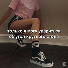 Teen Quotes, Motivational Quotes, Russian Text, Goodbye Quotes, Russian Language Learning, Meme Faces, In My Feelings, Cool Words, Beauty Women