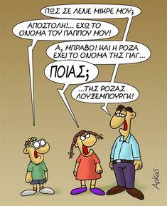 Funny Greek, Very Funny, Funny Cartoons, Jokes, Lol, Comics, Funny Stuff, So Funny, Funny Things