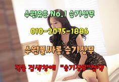 수원풀싸롱 검색창에 승기상무 검색