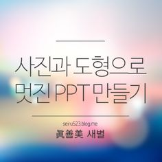PPT 예쁘게 만들고 싶은데맘처럼 잘 안될 때뭐부터 따라하면 좋을지 난감할 때! 심플하지만 멋져 보이는... Ppt Template, Templates, Business Case Template, Ppt Design, Portfolio Layout, Business Presentation, Photoshop Tutorial, Study Tips, Infographic