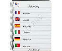 Άβυσσος.  #Greek #european #languages #French #English #Spanish #Italian #German #Portuguese #Ελληνικά #ευρωπαϊκές #γλώσσες #Γαλλικά #Αγγλικά #Ισπανικά #Ιταλικά #Γερμανικά #Πορτογαλικά #LLEARN