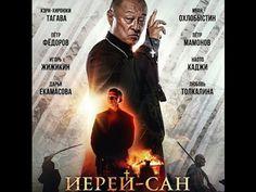 """Фильм """"Иерей-сан. Исповедь самурая"""""""