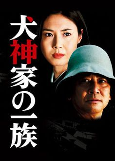 The Inugamis (2006) - Murder stalks the Inugami clan after patriarch Sahei's death: He leaves his fortune to the unrelated Tamayo, if she marries one of his grandsons.