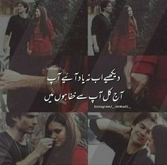 Shoaiba 🔥😍 Urdu Poetry 2 Lines, Best Urdu Poetry Images, Cute Relationship Quotes, Cute Relationships, Love Box, Girly Quotes, Islamic Pictures, Deep Words, Urdu Quotes