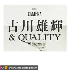 #Repost from @arakihayato.photographer by @quicksave.app ・・・ .カメラマンの荒木勇人様のInstagramより。 TVガイドPERSONが楽しみです。 ☆ ☆ 本日発売の TVガイドPERSONにて、 新連載、 古川雄輝&QUALITYがSTART❗️ 荒木が撮影担当しました。 今回は、荒木が、古川君に、 CAMERAをLECTURERするという事で、荒木も誌面に恥ずかしながら登場してま〜す。 荒木のCAMERA達も登場してます。 よろしくお願いします!! . #古川雄輝 #yukifurukawa #furukawayuki #重要参考人探偵 #シモン藤馬 #avalon #jwave #僕だけがいない街 #風の色 #leica #leicasl #leicam6 #leicaq #canon #film #ライカ #フィルム #ポートレート #イタズラなkiss #portrait #camera #tvガイドperson #カメラ #荒木勇人 #arakihayato #InstaSaveApp…