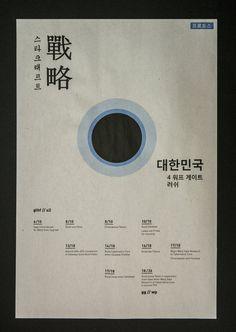 http://th07.deviantart.net/fs70/PRE/i/2012/351/d/c/avant_garde_starcraft____korean_4_warp_gate_poster_by_hkseo100-d5ocsbt.jpg