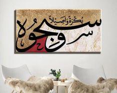 Islamic Wall Art by ArabCanvas on Etsy Arabic Calligraphy Art, Arabic Art, Islamic Art Pattern, Pattern Art, Easy Canvas Art, Islamic Paintings, Fantasy Concept Art, Islamic Wall Art, Sculpture Painting