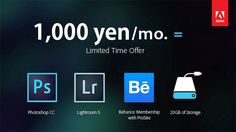 PhotoshopとLightroomユーザー向けに月額1,000円の新たな提供方法を発表